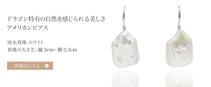 淡水真珠(ドラゴン)アメリカンピアス y-i-462