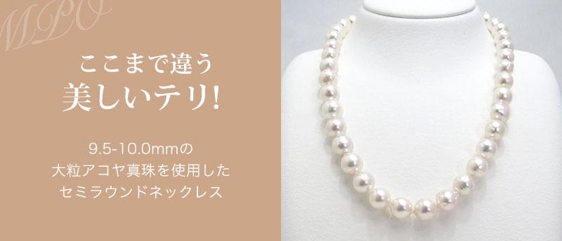 アコヤ真珠ネックレス y-n-592