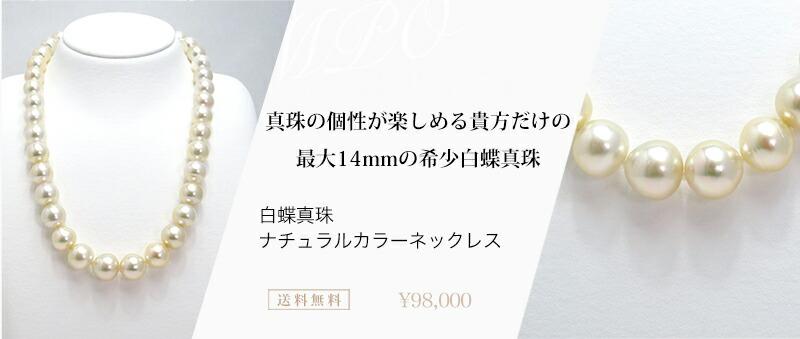白蝶真珠ナチュラルカラーネックレス y-n-593