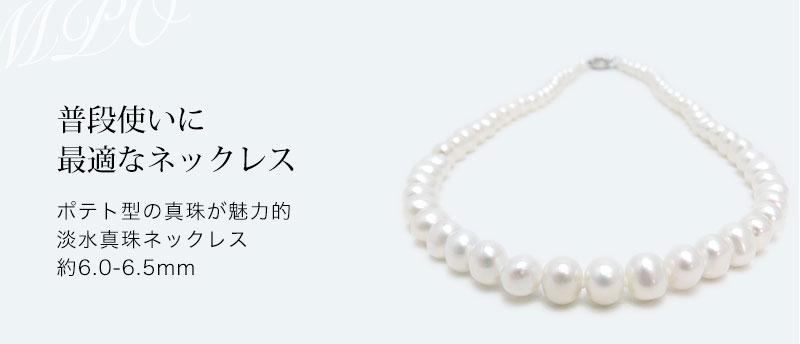 淡水真珠ネックレス 約6.0-6.5mm 約42cm y-n-597