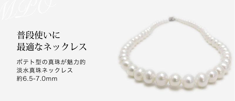 淡水真珠ネックレス 約6.5-7.0mm 約42cm y-n-598