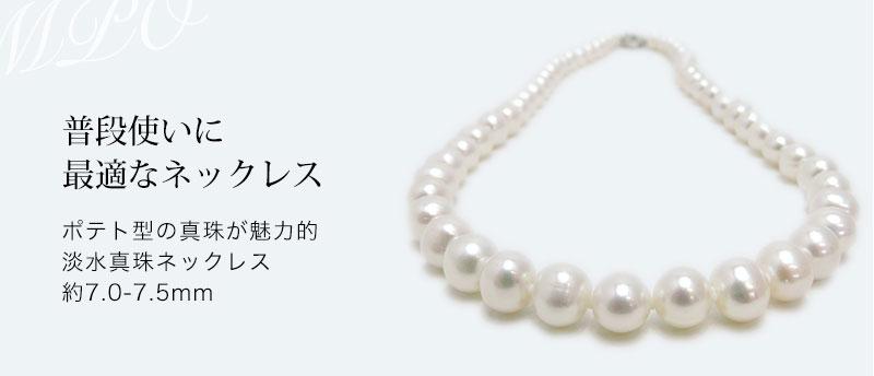 淡水真珠ネックレス 約7.0-7.5mm 約42cm y-n-599