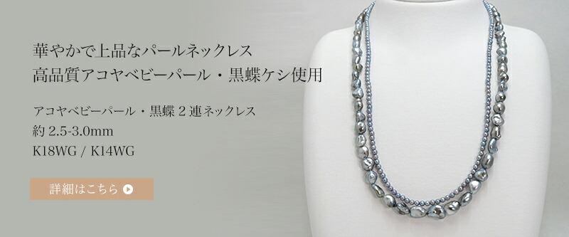 アコヤベビーパール・黒蝶 2連ネックレス