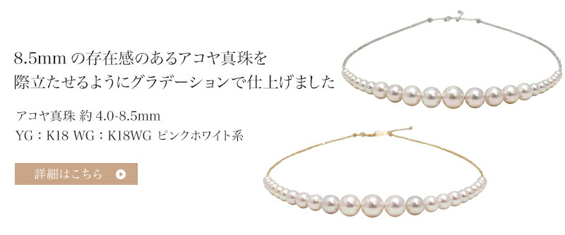 アコヤ真珠グラデーションネックレスオメガタイプ y-n-613