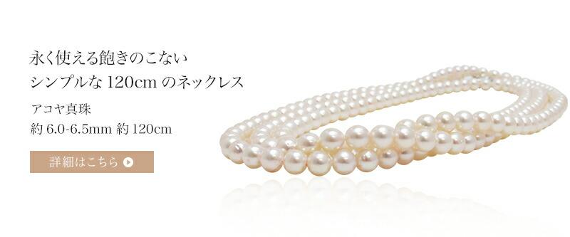 アコヤ真珠ロングネックレス y-n-614