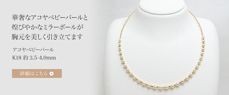 アコヤベビーパールデザインネックレス y-n-615