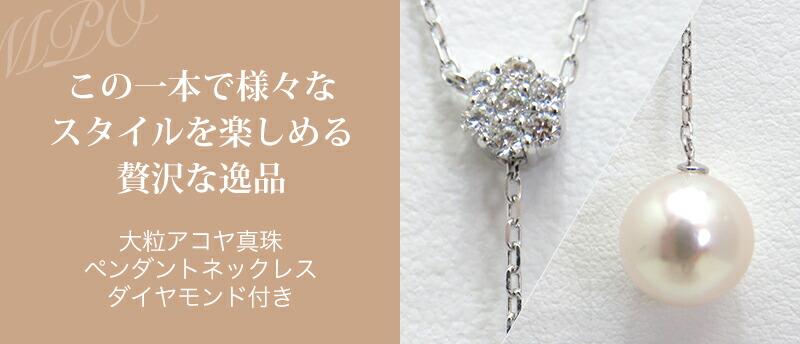 アコヤ真珠ペンダントネックレス y-p-162