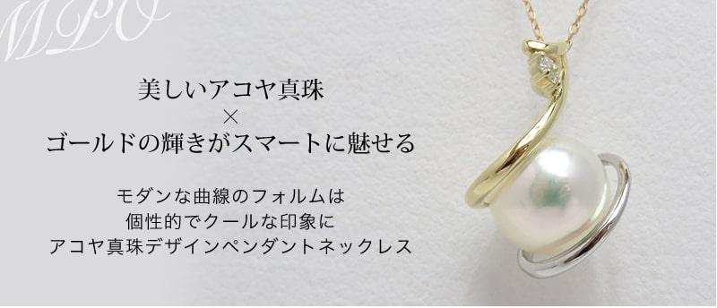 アコヤ真珠デザインペンダントネックレス 約8.7mm 40cm y-p-167