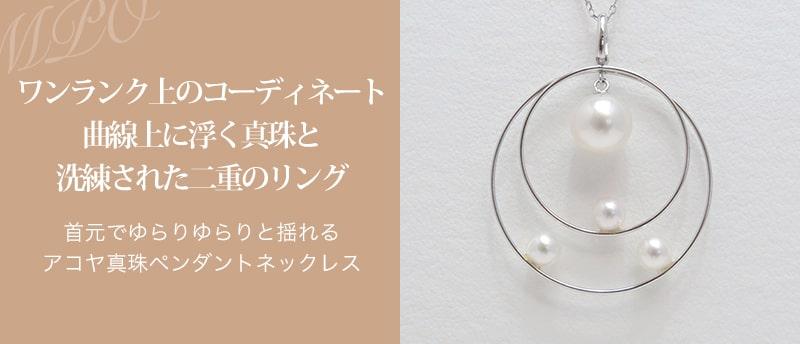 アコヤ真珠 ペンダントネックレス 約4.0-7.0mm 45cm y-p-169