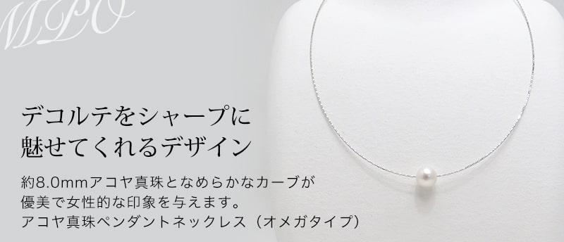 アコヤ真珠ペンダントネックレス (オメガタイプ) 約4.0mm・約8.0mm 40+5cm y-p-171