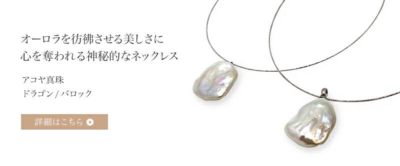淡水真珠(ドラゴン)ペンダントネックレス オメガタイプ y-p-175