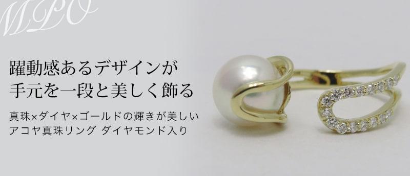 アコヤ真珠リング ダイヤ入り 約8.5mm  y-r-114
