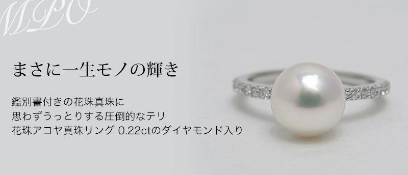 花珠 アコヤ真珠リング ダイヤ入り 約8.5mm   y-r-116