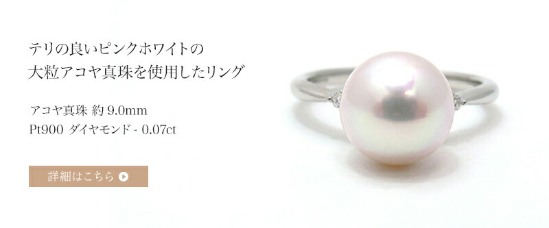 アコヤ真珠リング 約9.0mm ラウンド Pt900 y-r-120