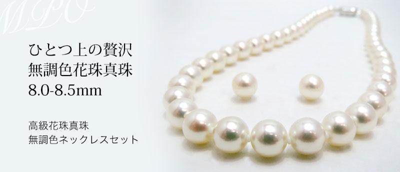 【高級】花珠真珠ナチュラルカラー ネックレスセット 約8.0-8.5mm y-sn-216