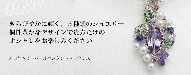 アコヤベビーパール(アメシスト・アイオライト・トルマリン・ガーネット付き)ペンダントネックレス y-sp-009