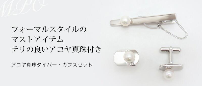 《男性向け商品》アコヤ真珠タイバー・カフスセット y-t-007