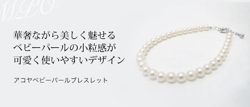 アコヤベビーパールブレスレット y-v-045