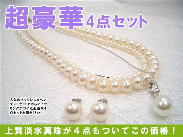 カジュアルパール,真珠
