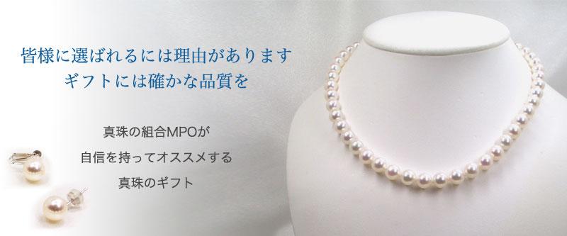 皆様に選ばれるには理由があります。ギフトには確かな品質を。真珠の組合MPOが自信を持ってオススメする審樹のギフト。