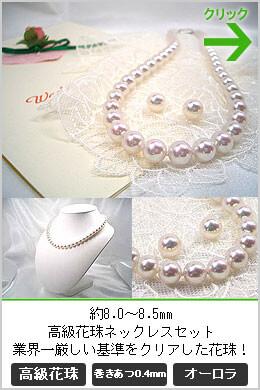 真珠,パール,花珠真珠,ネックレス