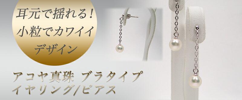 SVアコヤ真珠・ブラタイプ イヤリング/ピアス