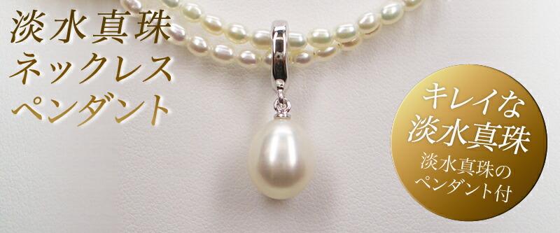 SV淡水真珠ペンダント付きネックレス(ホワイト)