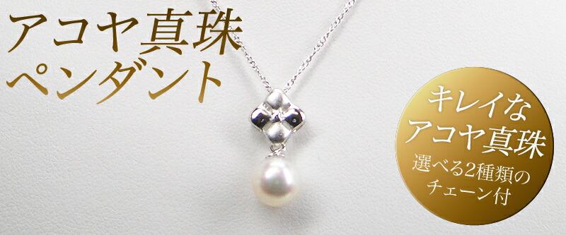SV アコヤ真珠ペンダント(チェーン付)