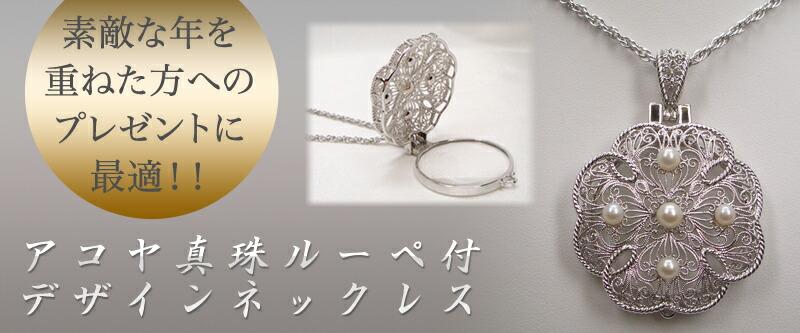 SVアコヤ真珠ルーペ付デザインネックレス