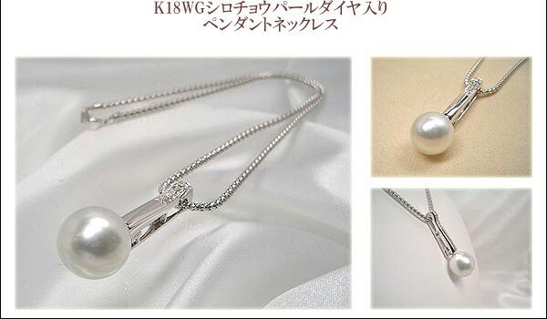 K18WG白蝶パールダイヤ入りペンダントネックレス