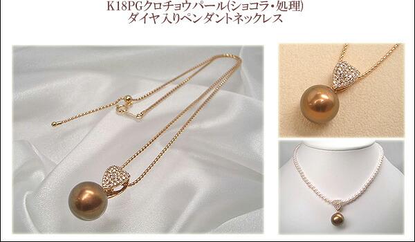K18PG黒蝶パール(ショコラ・処理)ダイヤ入りペンダントネックレス