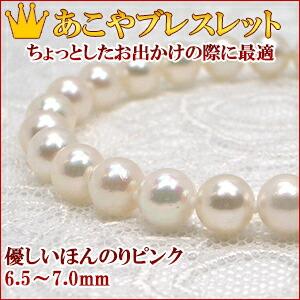 真珠,ブレスレット