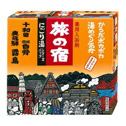 【クラシエ】 旅の宿 にごり湯シリーズパック 13H ×5個セット ☆日用品 ※お取り寄せ商品