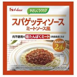 【ハウス食品】 やさしくラクケア スパゲッティソースミートソース風(低たんぱくミート入) (100g) ×6個セット ☆食料品 ※お取り寄せ商品