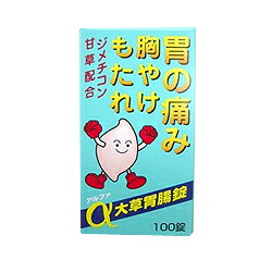 在庫限り特価!【日邦薬品】 アルファ大草胃腸薬 100錠 【第2類医薬品】 ※お取り寄せになる場合もございます