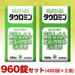 【福井製薬】 タウロミン 960錠セット(480錠×2個) 【第2類医薬品】
