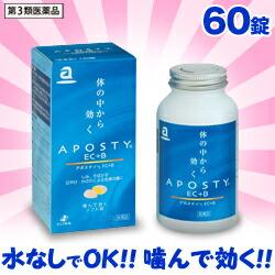 なんと! あの【ゼリア新薬】アポスティーEC+B(60錠)は、お水無しで噛んで効くゼリータイプのお肌トラブル医薬品! 【第3類医薬品】