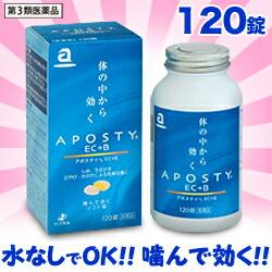 なんと! あの【ゼリア新薬】アポスティーEC+B(120錠)は、お水無しで噛んで効くゼリータイプのお肌トラブル医薬品! 【第3類医薬品】