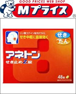 【武田製薬】 アネトンせき止めZ 48錠 【第(2)類医薬品】