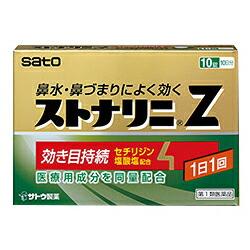 【佐藤製薬】 ストナリニZ 10錠 【第1類医薬品】