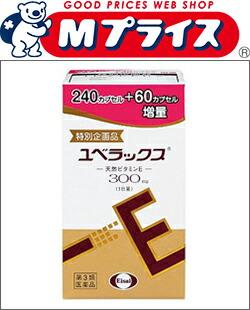 【エーザイ】 ユベラックス300 特別企画品 240P+60P