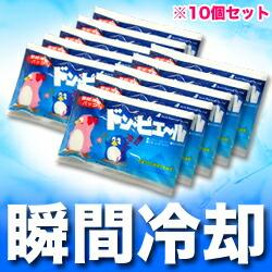 【アサヒ企画】 瞬間冷却パック ドン・ピエール ×10個セット