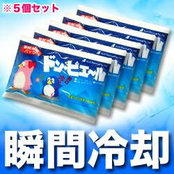 【アサヒ企画】 瞬間冷却パック ドン・ピエール ×5個セット