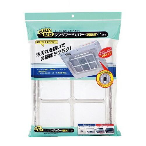【アルファミック】 レンジフードカバー浅型用 ◆お取り寄せ商品