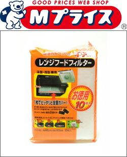 【アルファミック】 フードフィルター厚手お徳用 10枚 ◆お取り寄せ商品