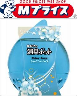 【エステー】 トイレの消臭ポット シャイニーソープ 270g ◆お取り寄せ商品