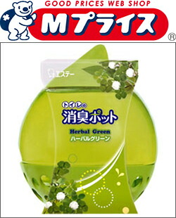 【エステー】 トイレの消臭ポット ハーバルグリーン 270g ◆お取り寄せ商品