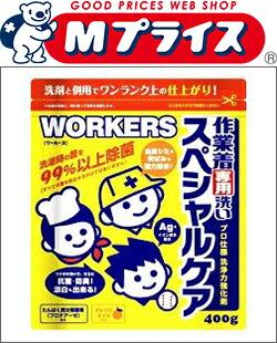 【NSファーファ・ジャパン】 WORKERS(ワーカーズ) 作業着専用洗いスペシャルケア 400g 【お取り寄せ商品】