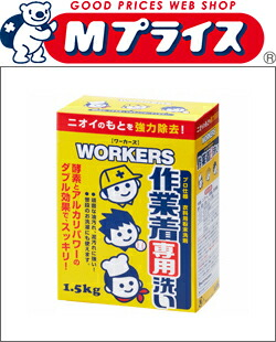 【NSファーファ・ジャパン】 WORKERS 作業着粉末洗剤 1.5kg 【お取り寄せ商品】