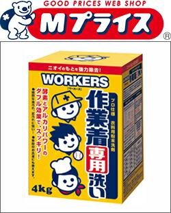 【NSファーファ・ジャパン】 WORKERS 作業着粉末洗剤 4.0kg 【お取り寄せ商品】